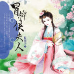The Counterfeit Madam Hou 冒牌侯夫人 by Ban Li Zi (HE)