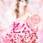 The Beautiful Wife of the Whirlwind Marriage/ True Marriage Fake Love/ Shan Hun Jiao Qi: Lao Gong, Shen Shen Ai 闪婚娇妻: 老公, 深深爱 by 沐衣衣 Mu Yi Yi (HE)