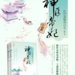 Princess Medical Doctor /Vengeance of the Doctress  医妃权倾天下/ 神医帝妃: 且赋深情共白头 by 承九 Cheng Jiu (HE)
