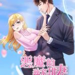 Marry Me Again, Honey/ Devil's S_xual Wife/ Emo De Du Chong Tian Qi 恶魔的独宠甜妻 by 糖圈儿 Tang Quan Er