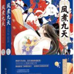 Holy Chef, Crazy Empress/ Crazy Queen of Magic Kitchen 凤煮九天/ 神厨狂后 by 楚鲤 Chu Li