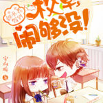 The Heir is Here: Quiet Down, School Prince! 继承者驾到:校草,闹够没! by 安向暖 An Xiang Nuan
