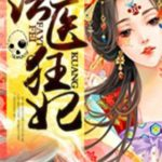 The Crazy Forensic Doctor Consort/ Forensic Princess 法医狂妃 by 谁家MM Shei Jia MM
