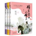 The Young Lady of the General's House 将军家的小娘子 by 烟波江南 Yan Bo Jiang Nan