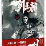 Sword Dynasty 剑王朝 by 无罪 Wu Zui