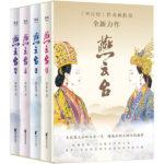 The Legend of Xiao Chuo 燕云台 by 蒋胜男 Jiang Sheng Nan