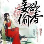 Double Prince 妾欲偷香 by 断念 Duan Nian