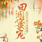 Sweet Rustic Love: Four Brothers' Wife / Pastoral Honey Pet: Farmer's Hot Little Lady / Young Hot Lady from the Village 田园蜜宠: 农家小娘子火辣辣 / by 念已伤 Nian Yi Shang