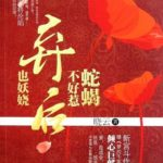 Empress' Conquest 蛇蝎不好惹: 弃后也妖娆 by 晓云 Xiao Yun