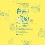 The Sweet Love Story 舟而复始 (致我们甜甜的小美满) by 赵乾乾 Zhao Qian Qian (HE)