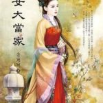 My Daughter is the Family Head 女大當家 by 余宛宛 Yu Wan Wan (HE)