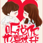 I Heard You Like Me Too 聽說你也喜歡我 by 夢千航 Meng Qian Hang (HE)