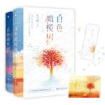 White Olive Tree 白色橄榄树 by 玖月晞 Jiu Yue Xi (OE)