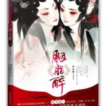Yan Zhi Zui (Beauties in the Closet) 胭脂醉 (柜中美人) by 水合 Shui He