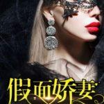 Masked Wife / Jia Mian Jiao Qi 假面娇妻 by 萧九 Xiao Jiu
