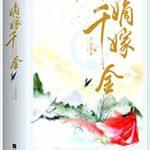 Marriage of the Di Daughter 嫡嫁千金 by 千山茶客 Qian Shan Cha Ke (HE)