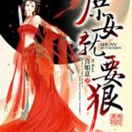 The Illegitimate Miss Must Be Fierce / The Fierce Illegitimate Miss 庶女就要狠 by 喜如意 Xi Ruyi (HE)