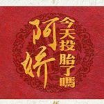 Did A'Jiao Enter The Reincarnation Cycle Today? 阿娇今天投胎了吗 by 怀愫 Huai Su (HE)