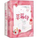Strawberry Kiss 草莓印 by 不止是颗菜 Bu Zhi Shi Ke Cai (HE)