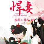 Heroic Wife Reborn 重生之悍妻 by 梅果 Mei Guo (HE)