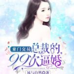 Sealed Lips / Kiss Me: Seal Lips Tightly Hao Men Jiao Yi: Zong Cai de 99 Ci Bi Hun 以唇封缄  / 豪门交易: 总裁的99次逼婚 by 风与自然 Feng Yi Zu Ran