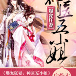 Insanely Pampered Wife: Divine Doctor Fifth Young Miss / The Crazy Adventures of Mystical Doctor 爆宠狂妻: 神医五小姐 by 扇骨木 Shan Gu Mu (HE)