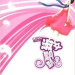 Sweet Tai Chi 淑女飘飘拳 by 天衣有风 Tian Yi You Feng (HE)