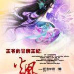 Fire Phoenix 火凰 by 一剪钟情 Yi Jian Zhong Qing