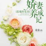Demon's Sweetheart / Emo De Chong Qi 恶魔的宠妻: 娇妻养成记 by 金银童 Jin Yin Tong