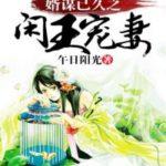 Xian Wang Dotes On Wife 婿謀已久之閒王寵妻 by 午日阳光 Wu Ri Yang Guang (HE)