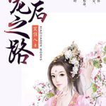 The Way of Favours (The Blooms at Ruyi Pavilion) 宠后之路 (如意芳霏) by 笑佳人 Xiao Jiaren (HE)