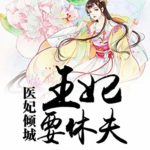 Gorgeous Consort Wants to Divorce / I Want a Divorce 医妃倾城:王妃要休夫 by 步悠然 Bu You Ran