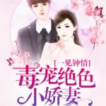 My Pampered Splendid Little Wife 一见钟情, 毒宠绝色小娇妻 by 云起莫离 Yun Qi Mo Li