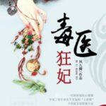 My Toxic Concubine / Du Yi Kuang Fei 毒医狂妃 by 凤九卿 Feng Jiu Qing