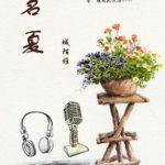 Tea of Summer 茗夏 by 司之 Si Zhi (HE)