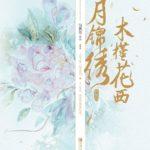 Mu Jin Hua Xi Yue Jin Xiu (The Twin Flower Legend) 木槿花西月锦绣 (长相守) by 海飘雪 Hai Piao Xue