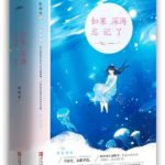 If the Deep Sea Forgets You 如果深海忘记了by 苏茯苓 Su Fuling (HE)