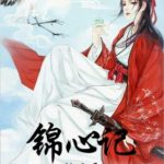 I've Fallen For You 锦心记 (少主且慢行) by 韩雪霏 Han Xue Fei (HE)