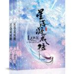 Love When the Star Falls 星落凝成糖 by 一度君华 Yi Ye Jun Hua