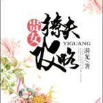 The Noble Woman's Guide On How To Tease One's Husband 贵女撩夫攻略 by 漪光 Yi Guang (HE)
