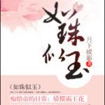 Like Pearl and Jade 如珠似玉 by Yue Xia Die Ying (HE)