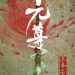 Dragon Prince Yuan / Venerable Yuan / Yuan Zun 元尊 by 天蚕土豆 Tian Can Tu Dou