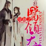 Into the World of Medicine 神医贵女:邪皇, 勾勾缠 / 穿越之医倾天下 by 夏日粉末 Xia Ri Fenmo (HE)