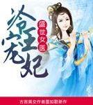 A Flourishing Doctress 盛世女医: 冷王宠妃 by 墨如歌 Mo Ru Ge