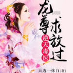 The Genius Poison Doctor / Ni Tian Du Yi: Long Zun Qiu Fang Guo 逆天毒医: 龙尊求放过 by 天边一抹白 Tian Bian Yi Mo Bai