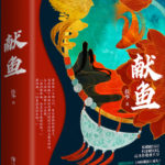 Offering of Fish / Offering A Salted Fish To The Ancestral Teacher 献鱼 / 向师祖献上咸鱼 by 扶华 Fu Hua (HE)