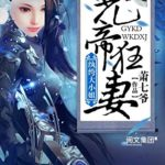 Ghost Emperor Wild Wife: Dandy Eldest Miss 鬼帝狂妻:纨绔大小姐 by 萧七爷 Xiao Qi Ye (HE)