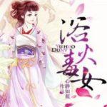 Poisonous Phoenix / The Fire Girl / Yu Huo Du Ni 浴火毒女 by 心静如蓝 Xin Jing Ru Lan