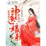 Adorable Treasured Fox: Divine Doctor Mother Overturning The Heavens! 医后倾天 / 爆萌狐宝: 神医娘亲要逆天 by 萧七爷 Xiao Qi Ye (HE)