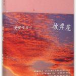 Beautiful Reborn Flower 彼岸花 by 安妮宝贝 / 庆山 Anni Baobei / Qing Shan